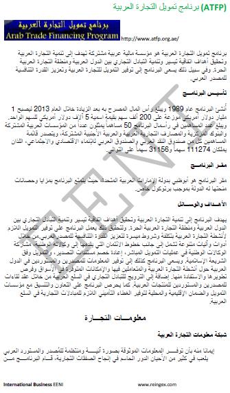 برنامج تمويل التجارة العربية