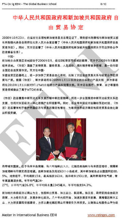 China-Singapore Free Trade Agreement (FTA)